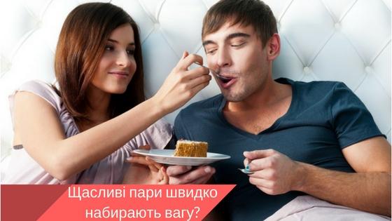 Науковці попереджають: щасливі пари швидко набирають вагу